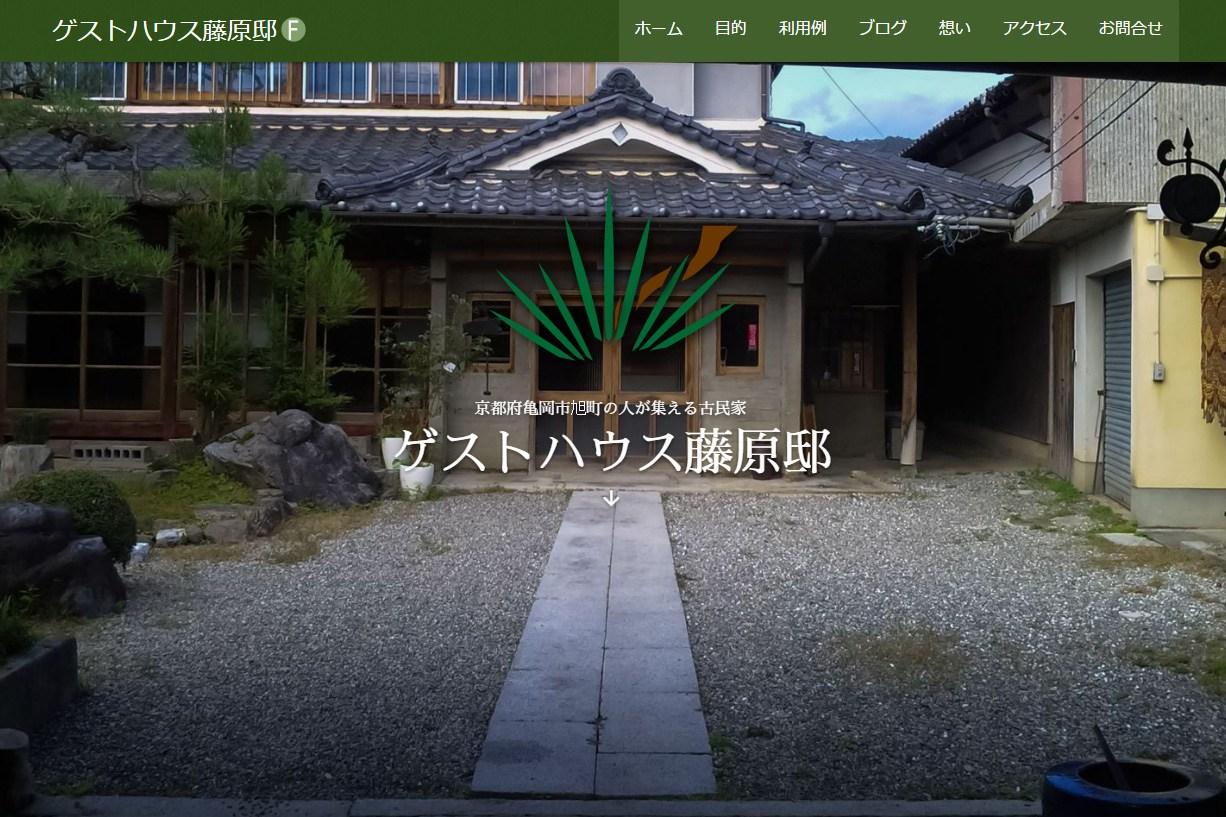 ゲストハウス藤原邸ホームページのイメージ