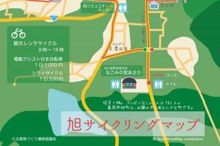 旭サイクリングマップ